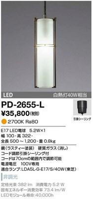 【最安値挑戦中!最大34倍】山田照明(YAMADA) PD-2655-L ペンダント LEDランプ交換型 電球色 非調光 コード調節引掛シーリング付 [∽]