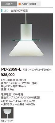 【最安値挑戦中!最大34倍】山田照明(YAMADA) PD-2659-L ペンダント LEDランプ交換型 電球色 非調光 コード調節引掛シーリング付 [∽]