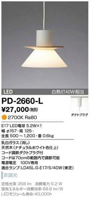【最安値挑戦中!最大33倍】山田照明(YAMADA) PD-2660-L ペンダント LEDランプ交換型 電球色 非調光 コード調節ダクトプラグ付 [∽]