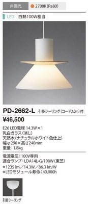【最安値挑戦中!最大34倍】山田照明(YAMADA) PD-2662-L ペンダント LEDランプ交換型 電球色 非調光 コード調節引掛シーリング付 [∽]