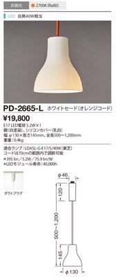 【最安値挑戦中!最大34倍】山田照明(YAMADA) PD-2665-L ペンダント シリコンタイプ LEDランプ交換型 電球色 非調光 ダクトプラグ ホワイト [∽]