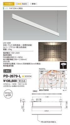 【最安値挑戦中!最大34倍】山田照明(YAMADA) PD-2679-L アンビエント LED一体型 電球色 PWM調光 単体 上下配光 受注生産品 [∽§]