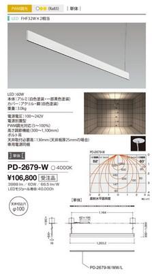 【最安値挑戦中!最大34倍】山田照明(YAMADA) PD-2679-W アンビエント LED一体型 白色 PWM調光 単体 上下配光 受注生産品 [∽§]