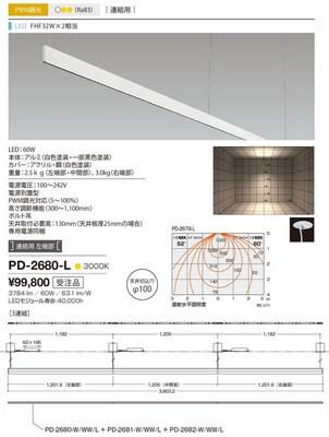 【最安値挑戦中!最大34倍】山田照明(YAMADA) PD-2680-L アンビエント LED一体型 電球色 PWM調光 連結用左端 上下配光 受注生産品 [∽§]