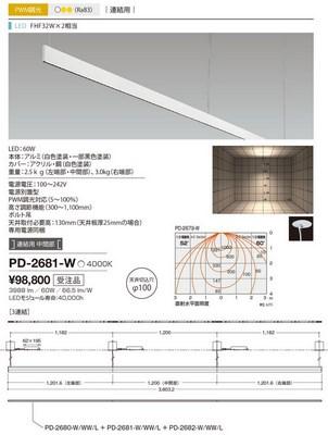 【最安値挑戦中!最大34倍】山田照明(YAMADA) PD-2681-W アンビエント LED一体型 白色 PWM調光 連結用中間 上下配光 受注生産品 [∽§]