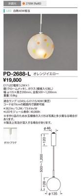 【最安値挑戦中!最大34倍】山田照明(YAMADA) PD-2688-L ペンダント ガラスタイプ LEDランプ交換型 電球色 非調光 ダクトプラグ [∽]