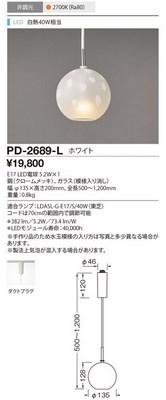 【最安値挑戦中!最大34倍】山田照明(YAMADA) PD-2689-L ペンダント ガラスタイプ LEDランプ交換型 電球色 非調光 ダクトプラグ [∽]