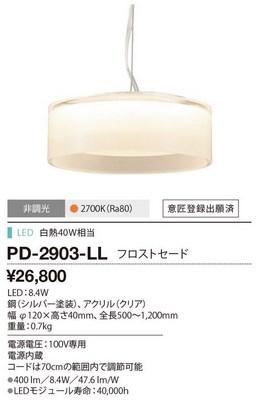 【最安値挑戦中!最大33倍】山田照明(YAMADA) PD-2903-LL ペンダント LED一体型 非調光 電球色 フロストセード [∽]