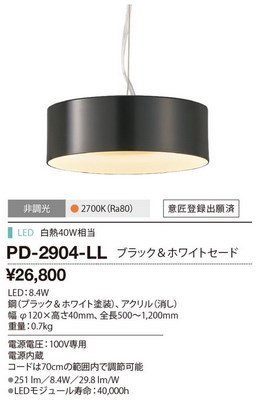 【最安値挑戦中!最大34倍】山田照明(YAMADA) PD-2904-LL ペンダント LED一体型 非調光 電球色 ブラック&ホワイトセード [∽]