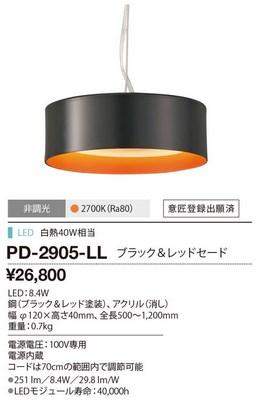 【最安値挑戦中!最大34倍】山田照明(YAMADA) PD-2905-LL ペンダント LED一体型 非調光 電球色 ブラック&レッドセード [∽]