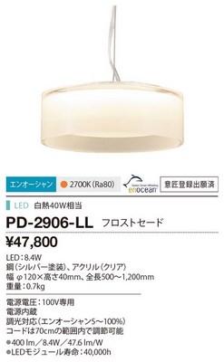 【最安値挑戦中!最大34倍】山田照明(YAMADA) PD-2906-LL ペンダント LED一体型 調光対応 電球色 フロストセード [∽]