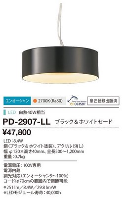 【最安値挑戦中!最大34倍】山田照明(YAMADA) PD-2907-LL ペンダント LED一体型 調光対応 電球色 ブラック&ホワイトセード [∽]