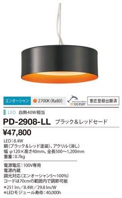 【最安値挑戦中!最大34倍】山田照明(YAMADA) PD-2908-LL ペンダント LED一体型 調光対応 電球色 ブラック&レッドセード [∽]