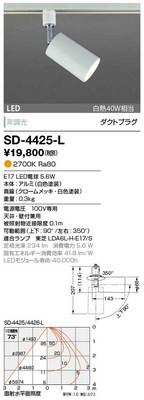 【最安値挑戦中!最大34倍】山田照明(YAMADA) SD-4425-L ダウンライト LED電球 非調光 ダクトタイプ ホワイト 電球色 [∽]