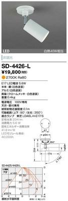 【最安値挑戦中!最大34倍】山田照明(YAMADA) SD-4426-L ダウンライト LED電球 非調光 ホワイト 電球色 [∽]