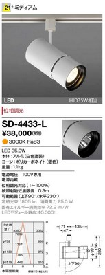 LED一体型 ダウンライト 電球色 配光21° [∽] 【最安値挑戦中!最大34倍】山田照明(YAMADA) 位相調光 SD-4433-L ホワイト ダクトタイプ
