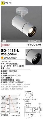 【最安値挑戦中!最大34倍】山田照明(YAMADA) SD-4436-L ダウンライト LED一体型 位相調光 電球色 ホワイト 配光39° [∽]