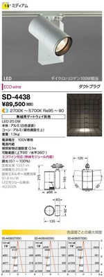 【最安値挑戦中!最大34倍】山田照明(YAMADA) SD-4438 ダウンライト LED一体型 調色 ダクトタイプ 配光19°調光 [∽]