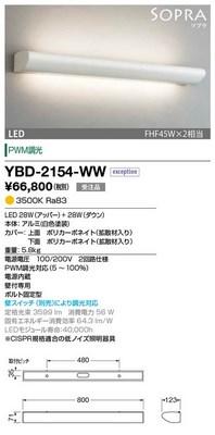 【最安値挑戦中!最大34倍】山田照明(YAMADA) YBD-2154-WW ホスピタルライト LED一体型 温白色 PWM調光 受注生産品 [∽§]