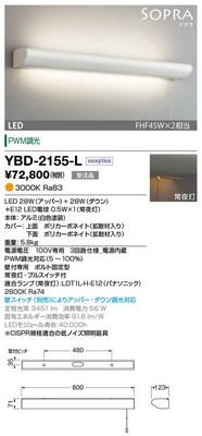 【最安値挑戦中!最大34倍】山田照明(YAMADA) YBD-2155-L ホスピタルライト LED一体型 電球色 PWM調光 受注生産品 [∽§]
