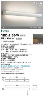 【最安値挑戦中!最大34倍】山田照明(YAMADA) YBD-2155-W ホスピタルライト LED一体型 白色 PWM調光 受注生産品 [∽§]