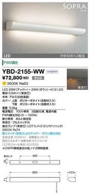 【最安値挑戦中!最大34倍】山田照明(YAMADA) YBD-2155-WW ホスピタルライト LED一体型 温白色 PWM調光 受注生産品 [∽§]