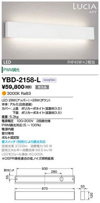【最安値挑戦中!最大34倍】山田照明(YAMADA) YBD-2158-L ホスピタルライト LED一体型 電球色 PWM調光 受注生産品 [∽§]