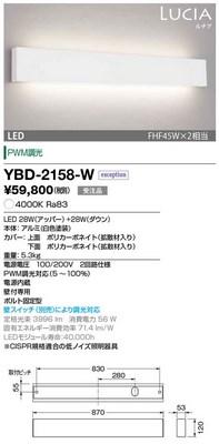 【最安値挑戦中!最大34倍】山田照明(YAMADA) YBD-2158-W ホスピタルライト LED一体型 白色 PWM調光 受注生産品 [∽§]