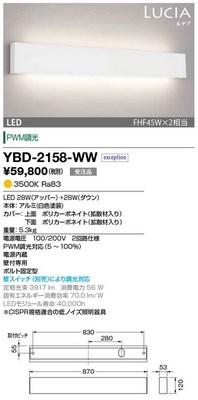 【最安値挑戦中!最大34倍】山田照明(YAMADA) YBD-2158-WW ホスピタルライト LED一体型 温白色 PWM調光 受注生産品 [∽§]