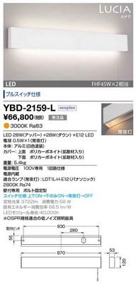 【最安値挑戦中!最大34倍】山田照明(YAMADA) YBD-2159-L ホスピタルライト LED一体型 電球色 調光プルスイッチ 受注生産品 [∽§]