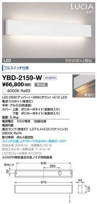 【最安値挑戦中!最大34倍】山田照明(YAMADA) YBD-2159-W ホスピタルライト LED一体型 白色 調光プルスイッチ 受注生産品 [∽§]