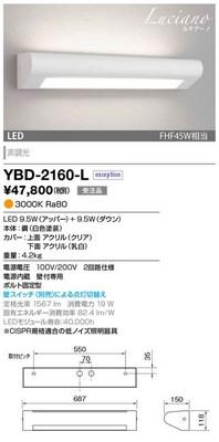 【最安値挑戦中!最大34倍】山田照明(YAMADA) YBD-2160-L ホスピタルライト LED一体型 電球色 非調光 受注生産品 [∽§]