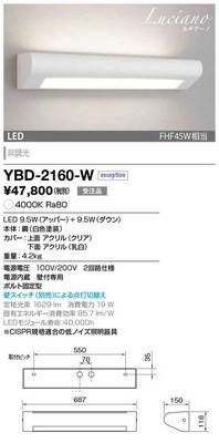 【最安値挑戦中!最大34倍】山田照明(YAMADA) YBD-2160-W ホスピタルライト LED一体型 白色 非調光 受注生産品 [∽§]