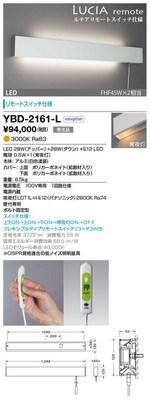 【最安値挑戦中!最大34倍】山田照明(YAMADA) YBD-2161-L ホスピタルライト LED一体型 電球色 リモートスイッチ 受注生産品 [∽§]