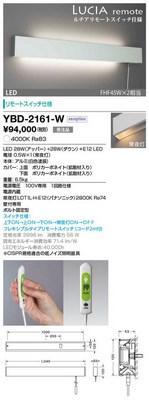 【最安値挑戦中!最大34倍】山田照明(YAMADA) YBD-2161-W ホスピタルライト LED一体型 白色 リモートスイッチ 受注生産品 [∽§]