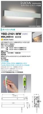 【最安値挑戦中!最大34倍】山田照明(YAMADA) YBD-2161-WW ホスピタルライト LED一体型 温白色 リモートスイッチ 受注生産品 [∽§]