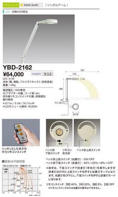 【最安値挑戦中!最大34倍】山田照明(YAMADA) YBD-2162 ホスピタルライト LED一体型 電球色 段階調光 受注生産品 [∽§]