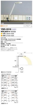 【最安値挑戦中!最大34倍】山田照明(YAMADA) YBD-9516 ホスピタルライト LED一体型 温白色 調光 スイッチ 受注生産品 [∽§]
