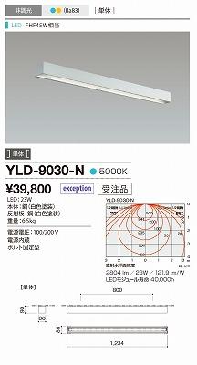 【最安値挑戦中!最大34倍】山田照明(YAMADA) YLD-9030-N LED一体型ベースライト 非調光 昼白色 単体 受注生産品 [∽§]