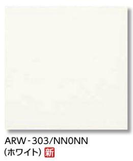 【最大44倍お買い物マラソン】LIXIL 【ARW-303-NN0NN(ホワイト) 22枚/ケース】 303角平 アレルピュア ウォール [♪【追加送料あり】]