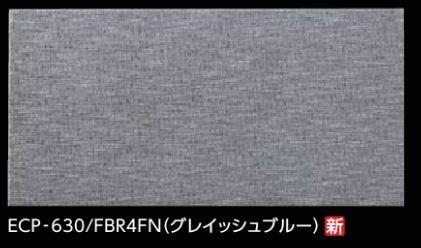 【最安値挑戦中!最大33倍】LIXIL 【ECP-630-FBR4FN(グレイッシュブルー) 7枚/ケース】 606x303角平(フラット) ファブリコ エコカラットプラス Gシリーズ [♪]