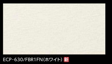 【最安値挑戦中!最大23倍】LIXIL 【ECP-6301T-FBR1FN(R)(ホワイト) 7枚/ケース】 606x303角片面小端仕上げ(フラット)(短辺) ファブリコ エコカラットプラス Gシリーズ [♪]