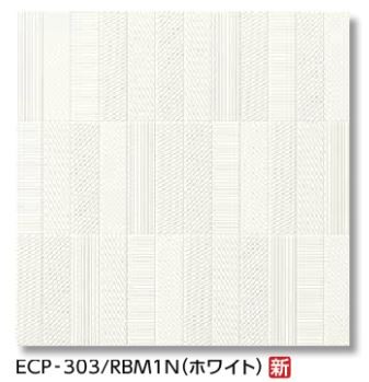【最安値挑戦中!最大25倍】LIXIL 【ECP-3031T-RBM1N(R)(ホワイト) 22枚/ケース】 303角片面小端仕上げ(右) リブミックス エコカラットプラス [♪【追加送料あり】]