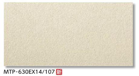 【最大44倍スーパーセール】LIXIL 【MTP-630EX14/107 4枚/ケース】 600x300mm角平 メトロポリスEX 舗装用床タイル [♪【追加送料あり】]