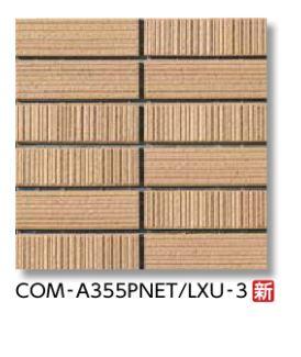 【最安値挑戦中!最大34倍】LIXIL 【COM-A255PNET/90-15/LXU-3 55シート/ケース】 90°屏風曲ネット張リ(接着) ルクシオ 外装壁モザイクタイル はるかべ工法用 [♪]
