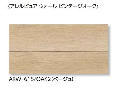 【最大44倍お買い物マラソン】LIXIL 【ARW-6151T/OAK2(R) ベージュ 14枚/ケース】アレルピュア ウォール ビンテージオーク 606×151角片面小端仕上げ(短辺) [♪【追加送料あり】]