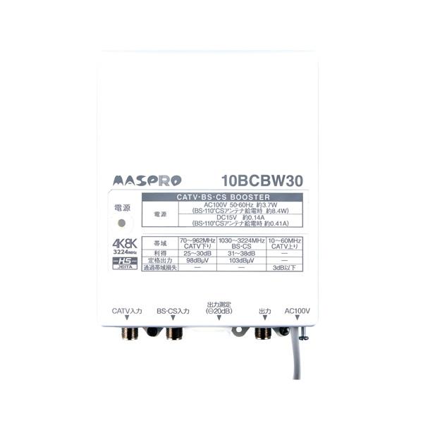 【まいどDIY】マスプロ電工 10BCBW30-B CATV・BS・CSブースター 双方向 屋外(内)用 3224MHz 4K8K対応 CATV上り通過型 [£]