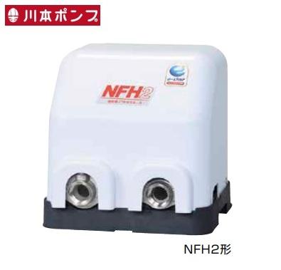 【最安値挑戦中!最大25倍】川本 NFH2-750 給湯加圧ポンプユニット 温水用ソフトカワエース 単独 三相200V [■]