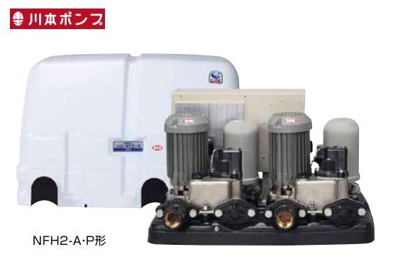 【最安値挑戦中!最大25倍】川本 NFH2-750H-A 給湯加圧ポンプユニット 温水用ソフトカワエース 交互 三相200V [♪■]