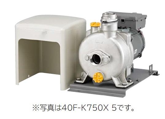 【最安値挑戦中!最大25倍】日立ポンプ 40F-K750X5 非自動給水装置 50Hz用 [■]